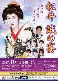 松井誠の宴