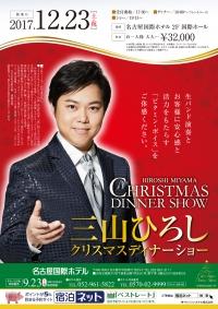 三山ひろしクリスマスディナーショー