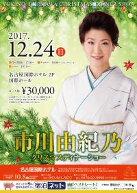 市川由紀乃 クリスマスディナーショー