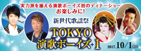 TOKYO演歌ボーイズ+1